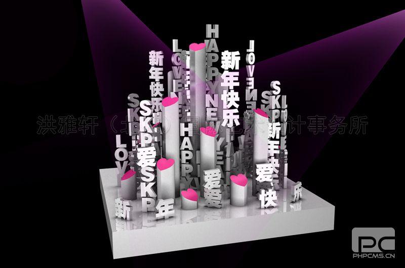某商场春节+情人节美陈之春节水池效果图