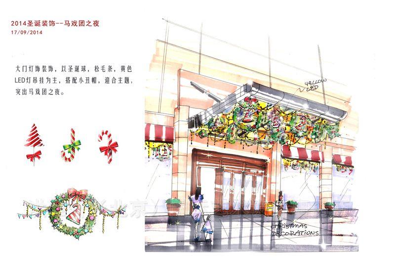 某商场圣诞马戏团美陈手绘图3