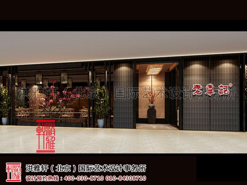 新中式装修餐厅门头