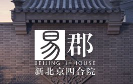 易郡新北京四合院中式装修,中式装修效果图