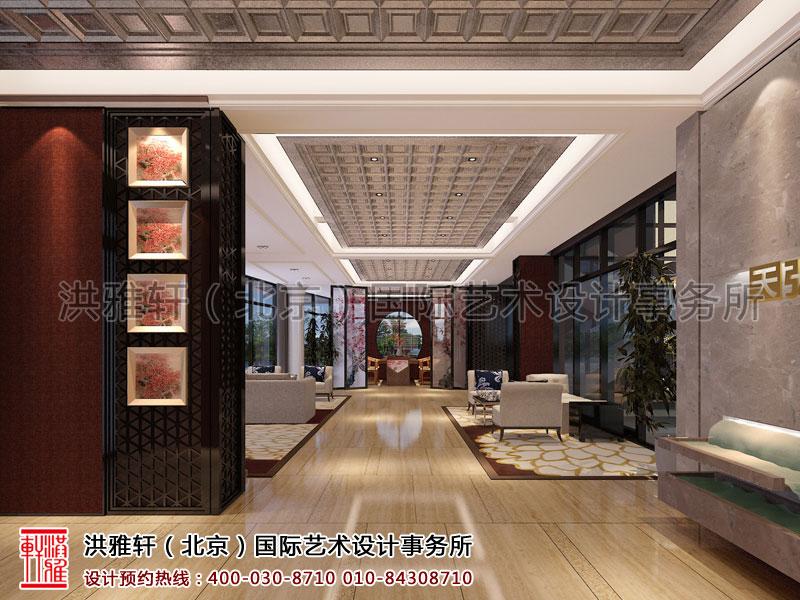 大厅新中式装修天弘基金会所