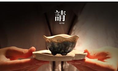 中式配饰陶瓷茶具:优于行 雅至心