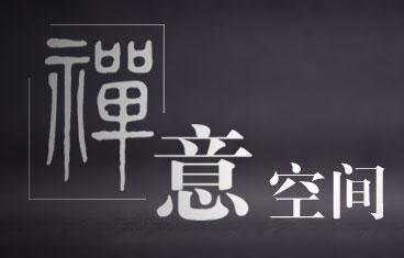 中式禅意设计,中式禅意装修,禅意室内设计,禅意中式