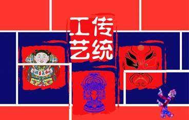 中国民间传统工艺,中国传统工艺有哪些,中国传统工艺与收藏