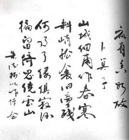 陈毅元帅大气蓬勃的书法赏析