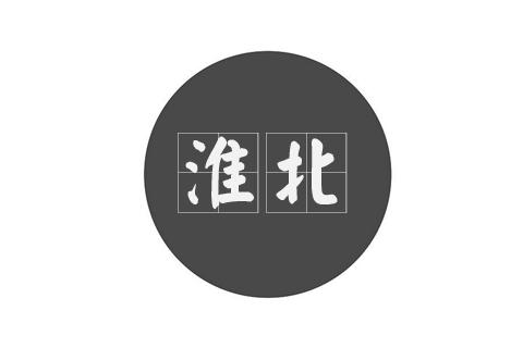 淮北中式装修,淮北会所中式装修,淮北茶楼中式装修,淮北别墅中式装修,淮北中式家装