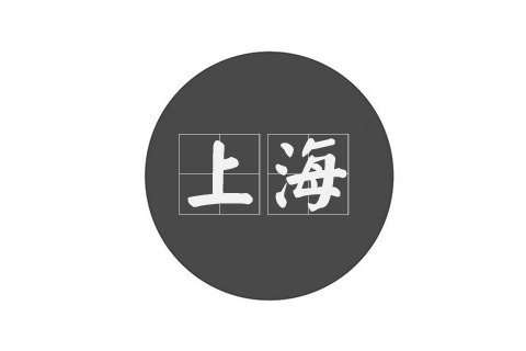 上海中式装修,上海会所中式装修,上海茶楼中式装修,上海别墅中式装修,上海中式家装