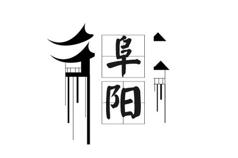 阜阳中式装修,阜阳会所中式装修,阜阳茶楼中式装修,阜阳别墅中式装修,阜阳中式家装