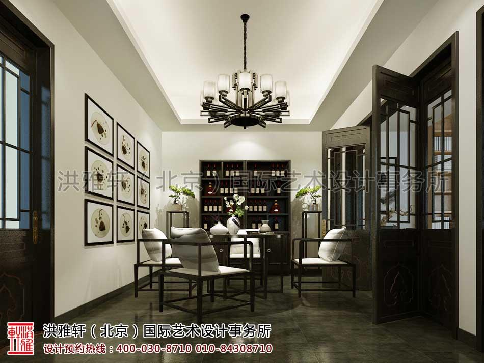 北京清河营四合院中式设计之红酒区