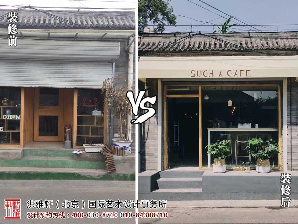 北京二环内中剪子巷咖啡店重新装修之门头