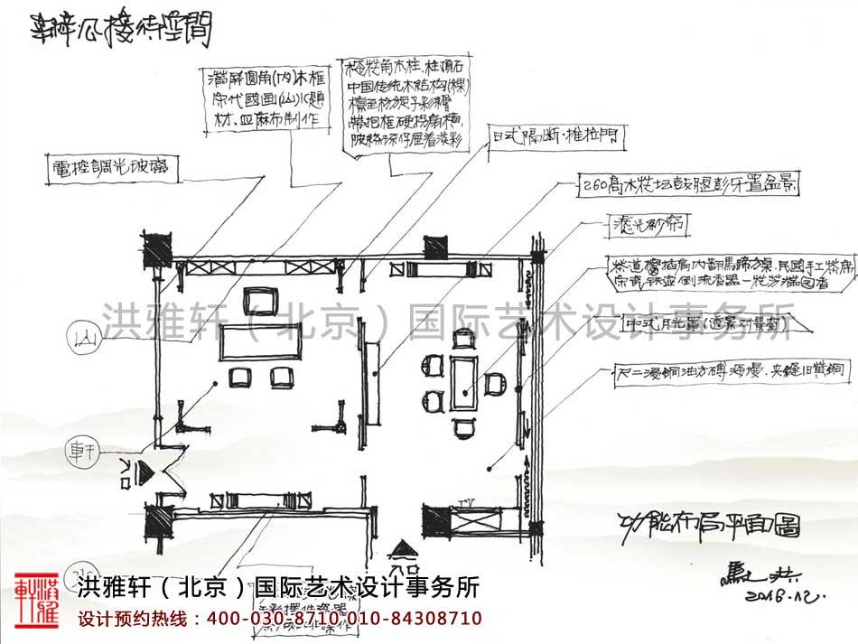 江苏苏州某集团老板办公室中式装修-办公空间手绘