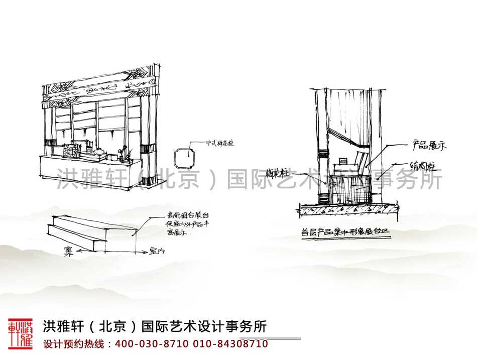北京建外SOHO茶楼中式设计 -空间设计草图(一)