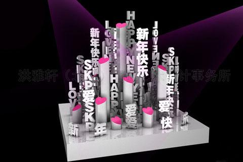 某商场春节+情人节美陈方案——时尚艺术字设计