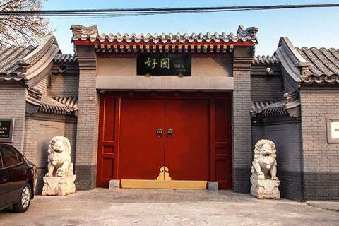 北京好园会所施工现场照片