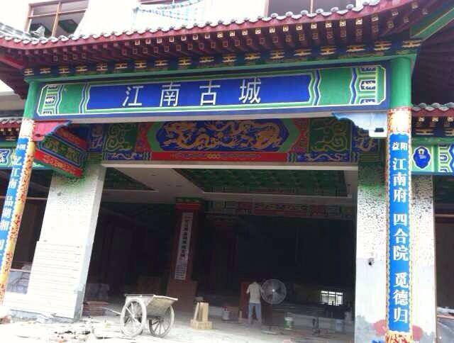 江南古城售楼处中式装修图片